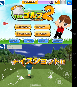 スクリーンショット(THEゴルフ2)