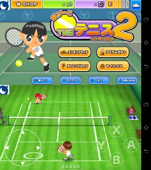 スクリーンショット(THEテニス2)